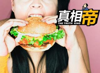 【真相帝】垃圾食品戒不掉?因为卡路里催眠了你的大脑
