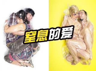"""摄影师将情侣装在真空袋里,只为拍出""""窒息的爱"""""""