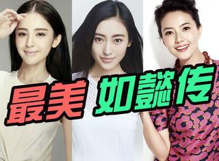 高圆圆、太子妃、宋茜、娜扎,中国最美的女演员都来竞争《如懿传》了