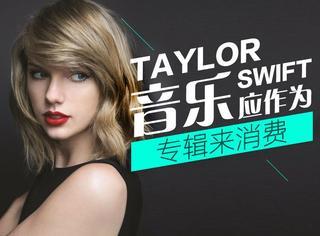 Taylor Swift:当你还在关注她有几位前任时,她已经改变了全球的音乐产业!