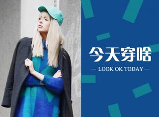【今天穿啥】长毛衣和长风衣才是拥有大长腿的必备武器!