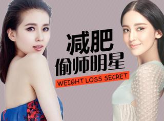 节后胖三斤,偷师女医刘诗诗,灵狐娜扎,瘦成闪电不是事儿