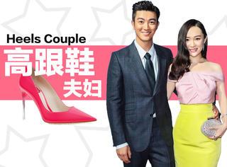 杜江偷穿霍思燕的高跟鞋!高跟鞋夫妇谁比谁更臭美?
