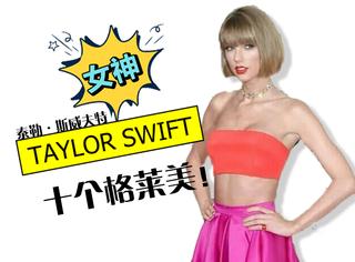 Taylor Swift 26岁已集齐10座格莱美奖,还穿的那么美,简直是开挂的人生!