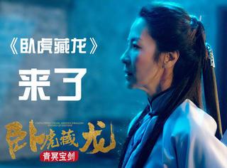 【快讯】俞秀莲归来!《卧虎藏龙:青冥宝剑》首映果真燃爆了!