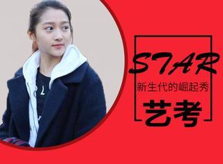 艺考生们齐聚京城 像关晓彤一样穿的有范儿才能照亮星途