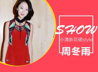施了什么法术?周冬雨竟然把魅惑红裙穿得如此清新脱俗!