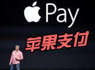 苹果支付今天上线,一分钟告诉你它到底是个什么鬼