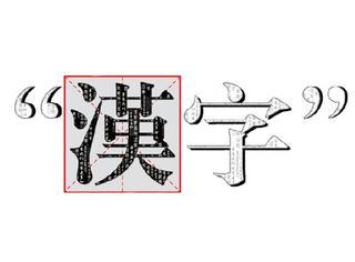 据说90%的中国人都会犯的汉字错误,你能答对吗?
