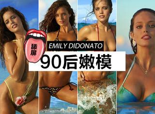 【舔屏】90后嫩模Emily DiDonato 比基尼性感美腿吸睛