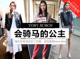 【纽约时装周】Tory Burch公主会马术,谁也挡不住!刘雯、张钧甯我们都遇到了!