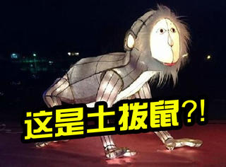"""台湾南投灯会的""""土拨鼠""""丑出新境界,成功解救了福禄猴!"""