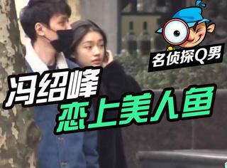 冯绍峰林允坐实恋情,去年5月就已经交往?倪妮和宋茜成炮灰了