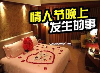 情人节当晚,酒店里竟发生了这么多不可思议的事!