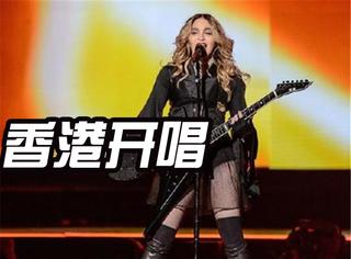 """直升機護場,群星助陣,觀眾等到""""吐"""",麥當娜香港演唱會開得有點拽..."""