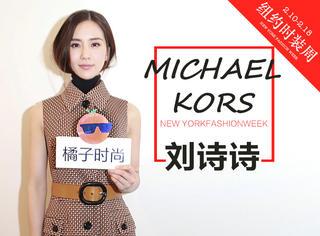 橘子独家 | 刘诗诗看Michael Kors,我们终于等到了本次时装周最亮眼的女明星!