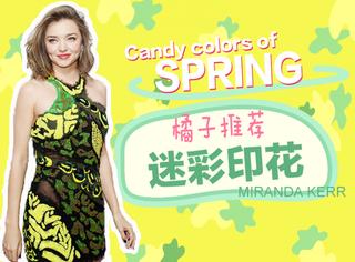 """米兰达·可儿穿了一身""""迷彩服""""?春季穿搭来一抹绿色也不错!"""