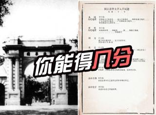 湖南现清华1933年入学试卷,网友:不是上清华的料