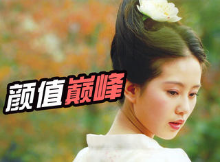 比起《青丘狐》,刘诗诗的《聊斋奇女子》才是最美聊斋剧!