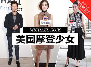 【纽约时装周】Michael Kors大秀不仅有刘诗诗、陈柏霖,还有美国最摩登的姑娘