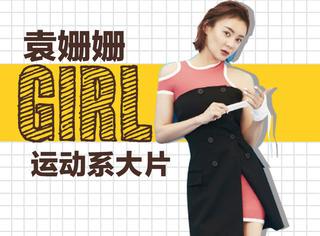袁姗姗大片玩转性感撞色,冷艳的背后实则是个运动系爽酷girl!
