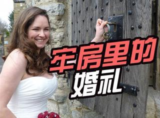 """英国有间古老的牢房,""""锁住""""了很多新婚夫妇…"""