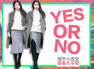 Yes Or No | 细微之间的差距,哈比人也能变筷子大长腿