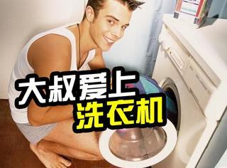 这3000多个大叔对洗衣机产生了特殊感情,就爱聚一起洗衣服!