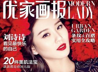 婚期将近的刘诗诗封面置身玫瑰花海满屏甜蜜,难道都是吴奇隆送的?