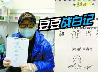 12岁白血病男孩手绘住院生活:诙谐搞笑都是正能量!
