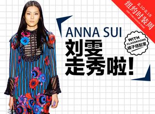 刘雯走秀了,这次的 Anna Sui终于没坑中国超模!