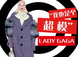 GaGa纽约时装周为小马哥走秀,这不是她第一次当模特了!有瘾啊!