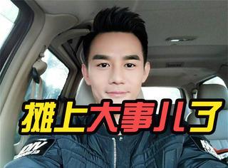 王凯微博po张自拍,咋还被警察叔叔盯上了