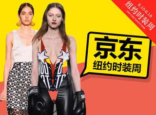 【橘子独家】京东在纽约时装周办秀,秀场上的品牌你统统能网购
