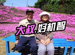 """好大一盘棋:""""心机""""大叔2年种出一片花海不是为了美!"""