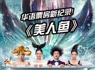 《美人鱼》刷新华语票房记录!无敌是多么多么寂寞!