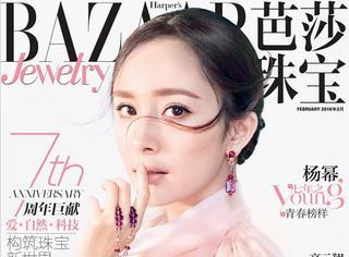 杨幂登上周年刊封面,粉色系套装遮不住奢华土豪范儿!