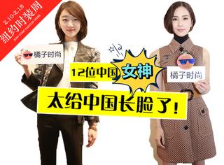 12位中国女星华丽征战2016年纽约时装周,真给中国长脸!