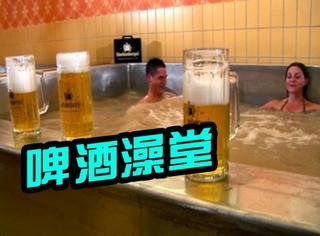 奥地利澡堂开设啤酒浴,洗着洗着就醉了!