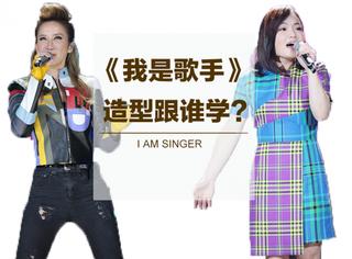 《我是歌手》不评唱功评衣品,机车夹克PK格子连衣裙你想跟谁学?