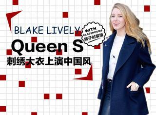 Queen S出街上演复古刺绣,这年头女王大人出门都玩中国风!