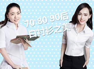 70、80、90后女星示范,谁才是最会穿白衬衫的真女神