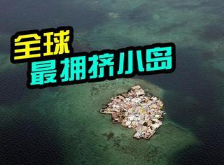 因为没有蚊子,这个只有球场大的地方成了世界最拥挤小岛!