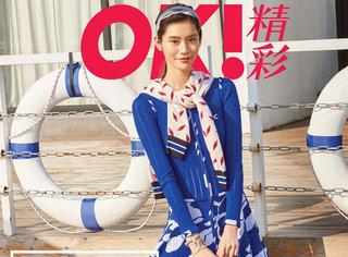 奚梦瑶登杂志,那么贵的针织衫就这么随便一搭!?
