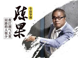 专访导演陈果:我江湖气太重,同路的人很少