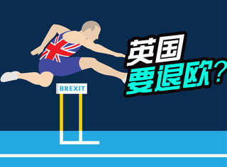 听说英国要和欧盟说拜拜了?6月23日见分晓