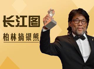 咱获奖啦!第66届柏林电影节,《长江图》李屏宾摘银熊!