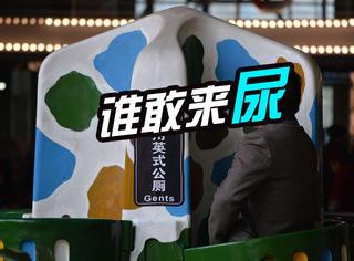 谁敢来尿:重庆街头现露天厕所,只遮重要部位