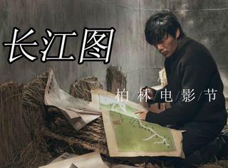 《长江图》:这部唯一获得柏林电影节大奖的国产电影到底什么来头?