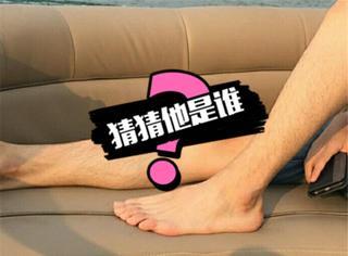 【猜猜TA是谁】看腿毛猜男神,检验是不是真爱的时候到了!
